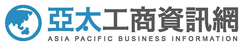 亞太工商資訊網